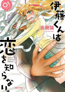 伊藤くんは恋を知らない。(1) 電子書籍版