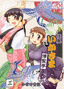 怪異いかさま博覧亭 3巻 電子書籍版