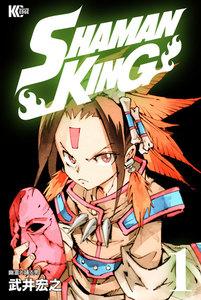 SHAMAN KING ~シャーマンキング~ KC完結版 1巻