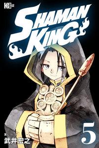 SHAMAN KING ~シャーマンキング~ KC完結版 5巻