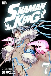 SHAMAN KING ~シャーマンキング~ KC完結版 7巻