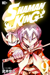SHAMAN KING ~シャーマンキング~ KC完結版 9巻
