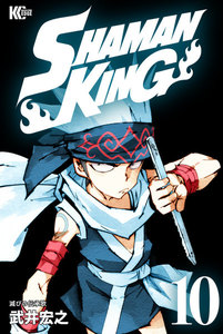 SHAMAN KING ~シャーマンキング~ KC完結版 10巻