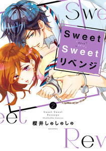Sweet Sweet リベンジ 2巻
