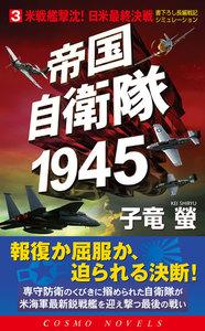 帝国自衛隊1945