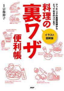 [イラスト図解版] 料理の裏ワザ便利帳 クッキングの基礎知識からとっておきのコツまで