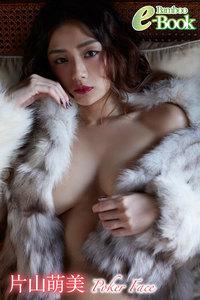 片山萌美デジタル写真集「Poker Face」