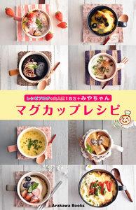 マグカップレシピ by四万十みやちゃん 電子書籍版