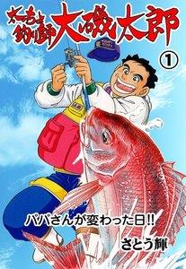 太っちょ釣り師大磯太郎