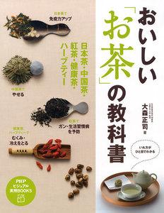 おいしい「お茶」の教科書 日本茶・中国茶・紅茶・健康茶・ハーブティー