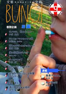 文藝MAGAZINE文戯9 2020 Winter