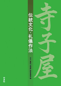 寺子屋 伝統文化・礼儀作法