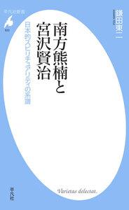 南方熊楠と宮沢賢治