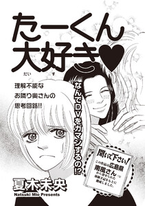 本当に怖いご近所SP vol.4~たーくん大好き~ 電子書籍版