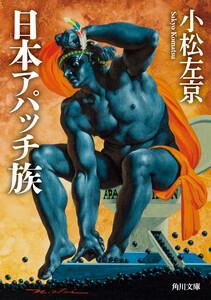 日本アパッチ族【電子特典付き】 電子書籍版