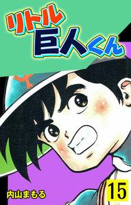 リトル巨人くん (15) 電子書籍版