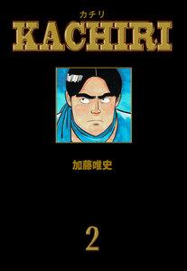 KACHIRI 2巻
