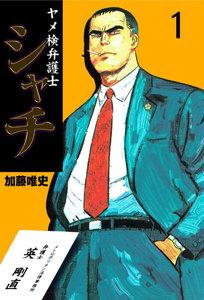 ヤメ検弁護士シャチ 1巻