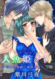 人魚姫ノ褥~淫靡な傷跡・愛欲の檻~