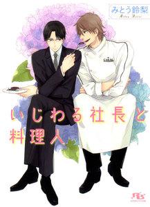いじわる社長と料理人 電子書籍版