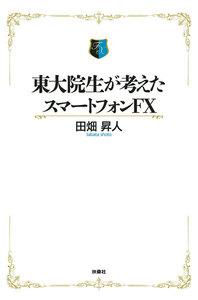 東大院生が考えたスマートフォンFX(原作:田畑昇人)