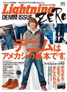 別冊Lightningシリーズ Lightning ZERO DENIM ISSUE