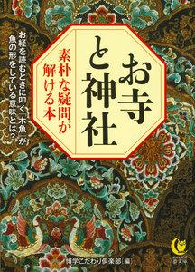 お寺と神社 素朴な疑問が解ける本