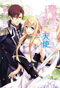 恋する守護天使 ~純情エンジェルと運命の騎士~