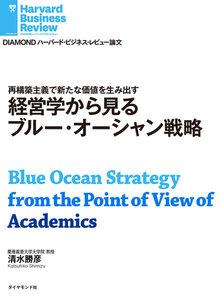経営学から見るブルー・オーシャン戦略