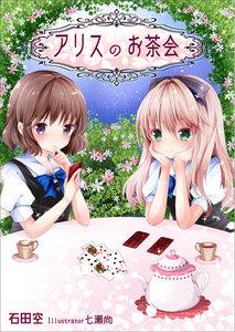アリスのお茶会 電子書籍版