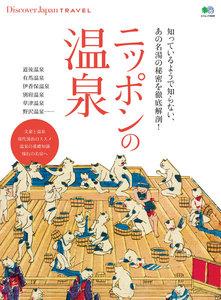 別冊Discover Japan TRAVEL ニッポンの温泉