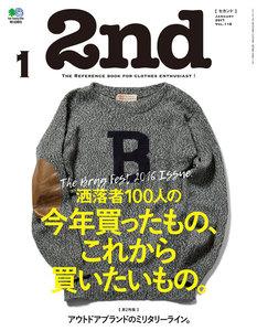 2nd 2017年1月号 Vol.118