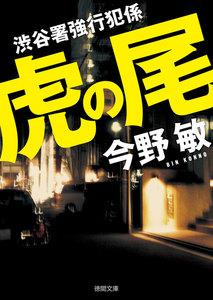 渋谷署強行犯係