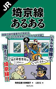 JR埼京線あるある