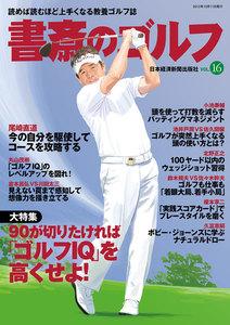 書斎のゴルフ VOL.16 読めば読むほど上手くなる教養ゴルフ誌