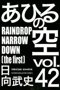 あひるの空 (42) RAINDROP NARROW DOWN[the first]