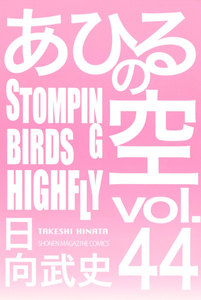 あひるの空 (44) STOMPING BIRDS HIGHFLY
