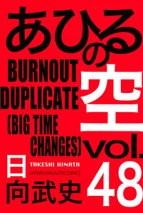 あひるの空 (48) BURNOUT DUPLICATE[BIG TIME CHANGES]
