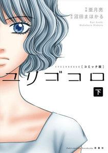 ユリゴコロ(コミック) 分冊版