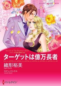漫画家 緒形裕美 セット vol.3