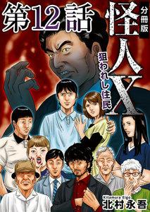 怪人X~狙われし住民~ 分冊版 12巻