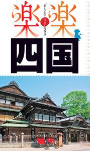 楽楽 四国(2019年版) 電子書籍版