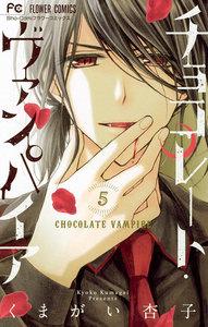 チョコレート・ヴァンパイア 5巻
