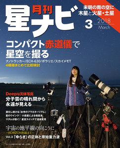 月刊星ナビ 2018年3月号