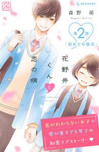 花野井くんと恋の病 プチデザ (2) 電子書籍版