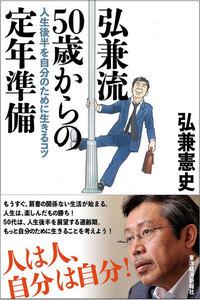 弘兼流 50歳からの定年準備―人生後半を自分のために生きるコツ 電子書籍版