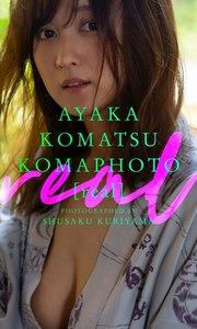 小松彩夏デジタル写真集「KOMAPHOTO real」