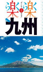 楽楽 九州(2020年版)