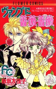 ヴァンプに薔薇薔薇(バラバラ) (1) 電子書籍版