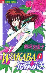WAKABA花ふぶき (1) 電子書籍版